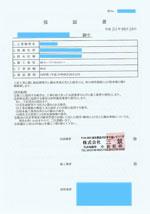 材料メーカー保証書