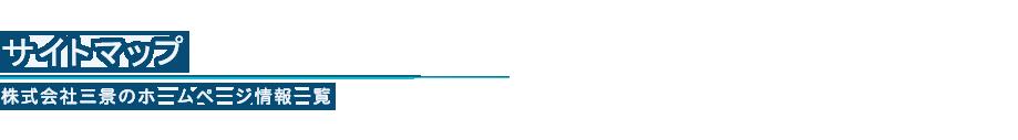 株式会社三景のホームページ情報一覧
