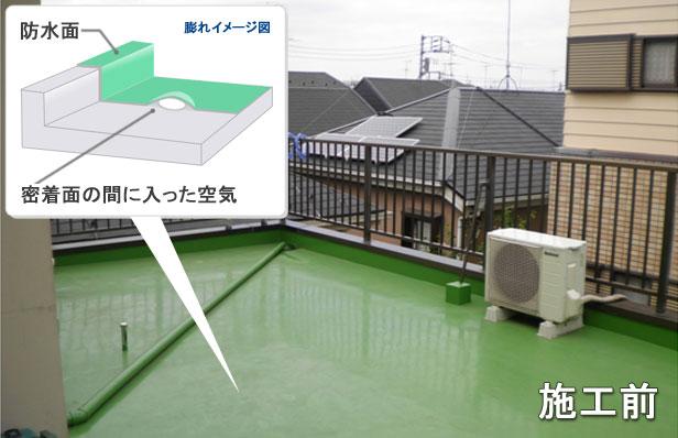 防水膨れ補修施工前