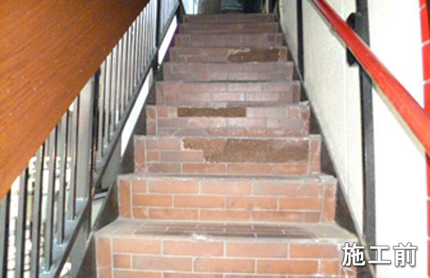 品川区マンション階段補修前