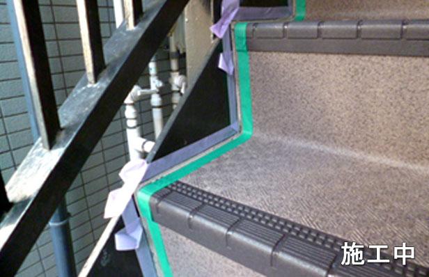 マンション階段補修(シーリング)②